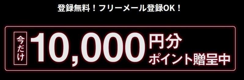 リアルタイムボートの登録特典は1万円分の100ポイント