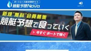 競艇予想Nova(ノヴァ)は当たらない!5レース検証した結果マイナス収支!