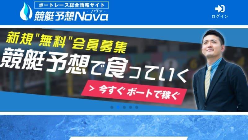 競艇予想Nova(ノヴァ) 競艇予想サイト