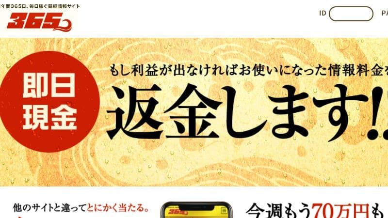 競艇予想サイト「365」の無料情報で総額8万円獲得!6レースと有料情報の検証結果を独占公開
