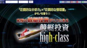 競艇予想サイト「競艇投資ハイクラス」のAI予想を実費1万円で検証!