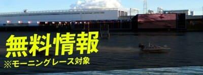競艇予想サイト 無料情報
