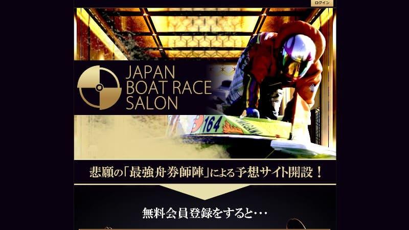 ジャパンボートレースサロンは特典で5日間コロガシ情報が貰える
