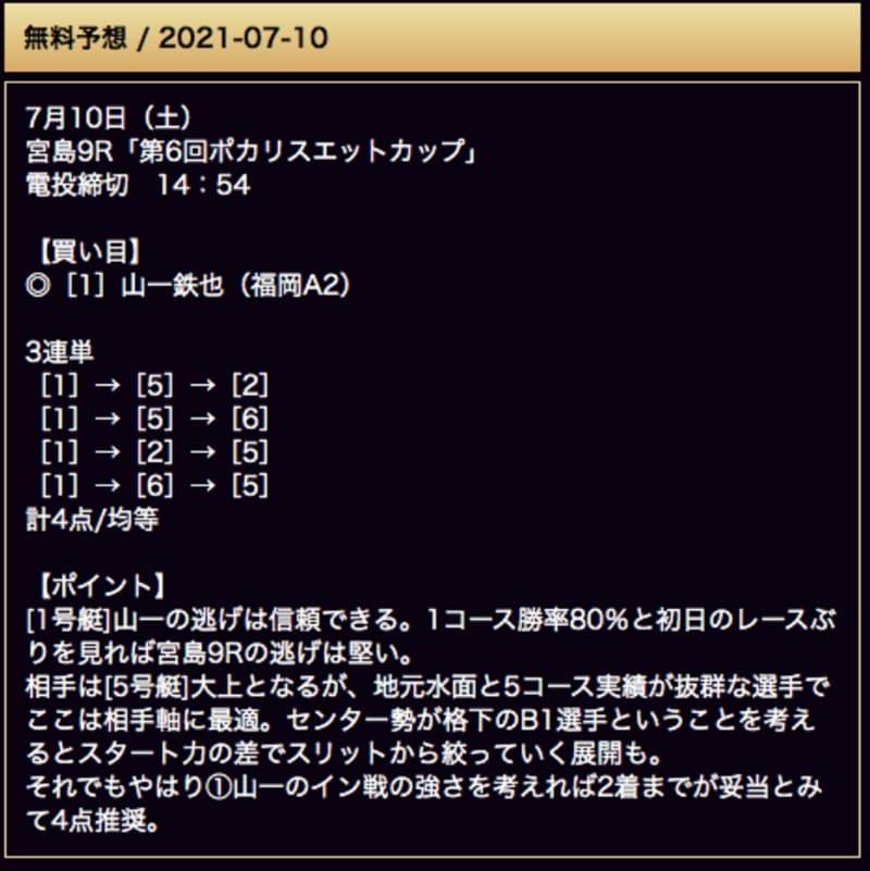 ジャパンボートレースサロンの無料情報買い目