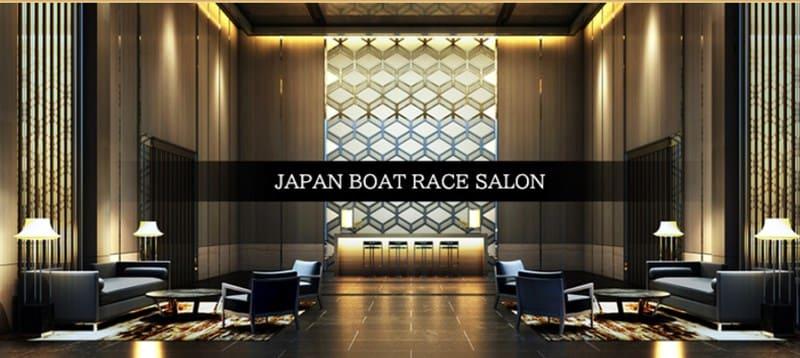 ジャパンボートレースサロンを無料情報