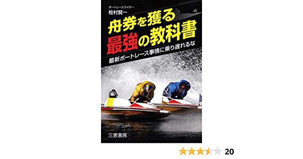 舟券を獲る最強の教科書