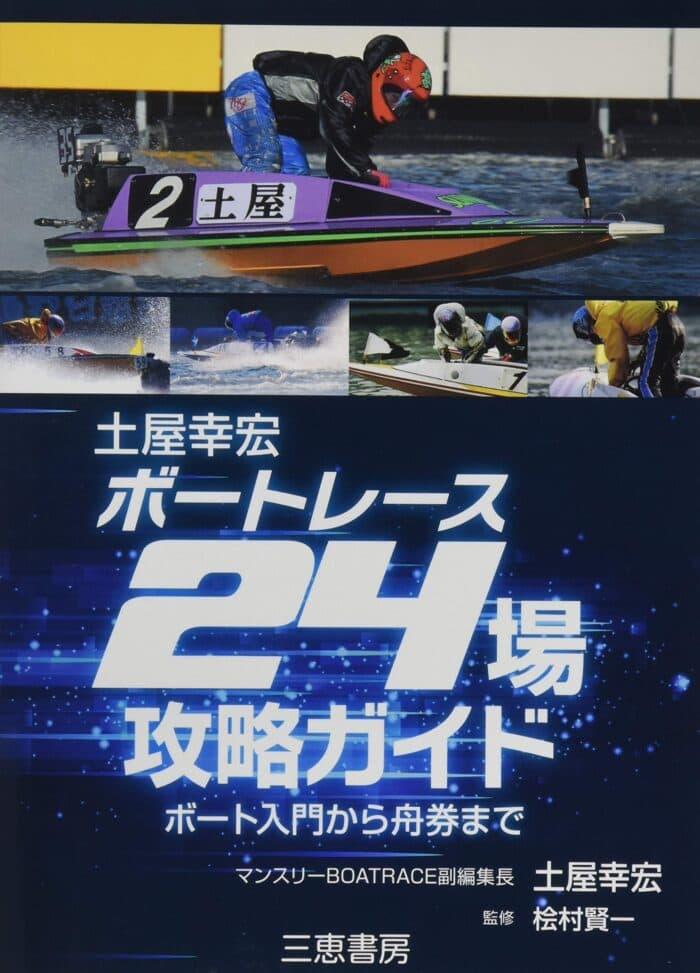 土屋幸宏ボートレース24場攻略ガイド