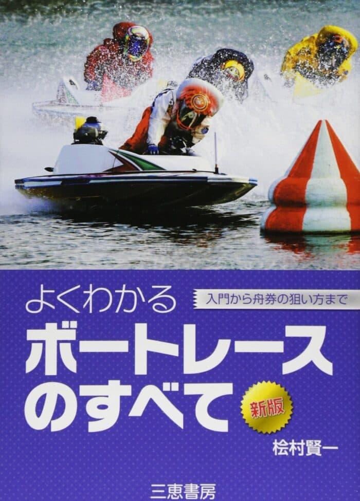 よくわかるボートレースのすべて―入門から舟券の狙い方まで