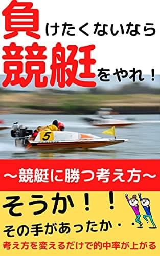 負けたくないなら競艇をやれ!: 競艇に勝つ考え方